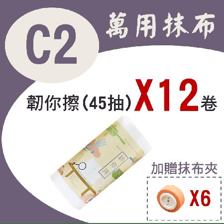 美安優惠活動-C2