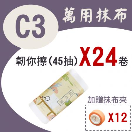 美安1月活動-C3