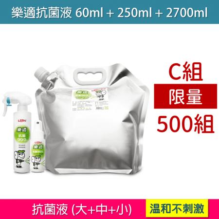 【Leshi樂適】抗菌液-外出噴瓶60ml&居家噴槍款250ml&補充袋2700ml