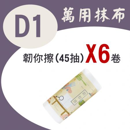 美安優惠活動-D1