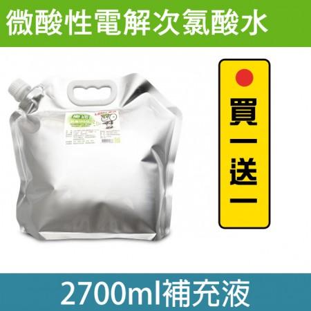 (抗菌B)下單生產【Leshi樂適】抗菌液-含多項檢驗證書-補充液2700ml x 2
