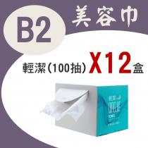 美安9月活動-B2