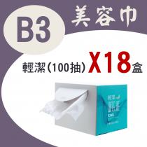 美安優惠活動-B3