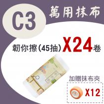 美安優惠活動-C3
