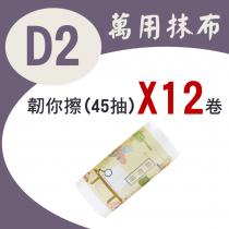 美安優惠活動-D2