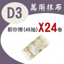 美安優惠活動-D3