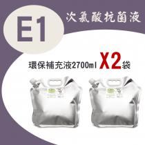 [防疫專案]【LESHI樂適】次氯酸抗菌液-E1補充液兩件組