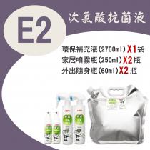 [防疫專案]【LESHI樂適】次氯酸抗菌液-E2家庭五件組